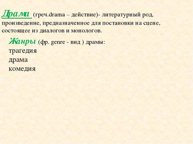 Драма (греч.drama – действие)- литературный род, произведение, предназначенно...