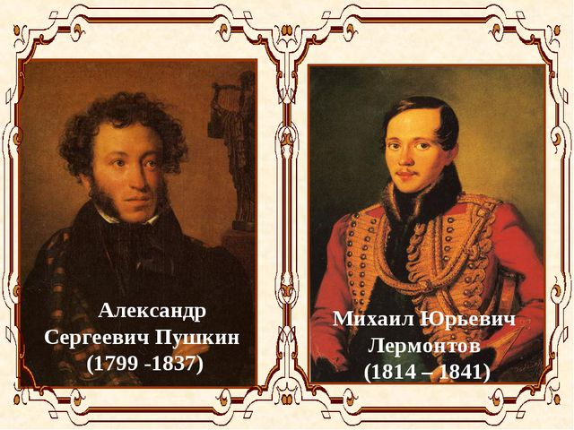 Александр Сергеевич Пушкин (1799 -1837) Михаил Юрьевич Лермонтов (1814 – 1841)