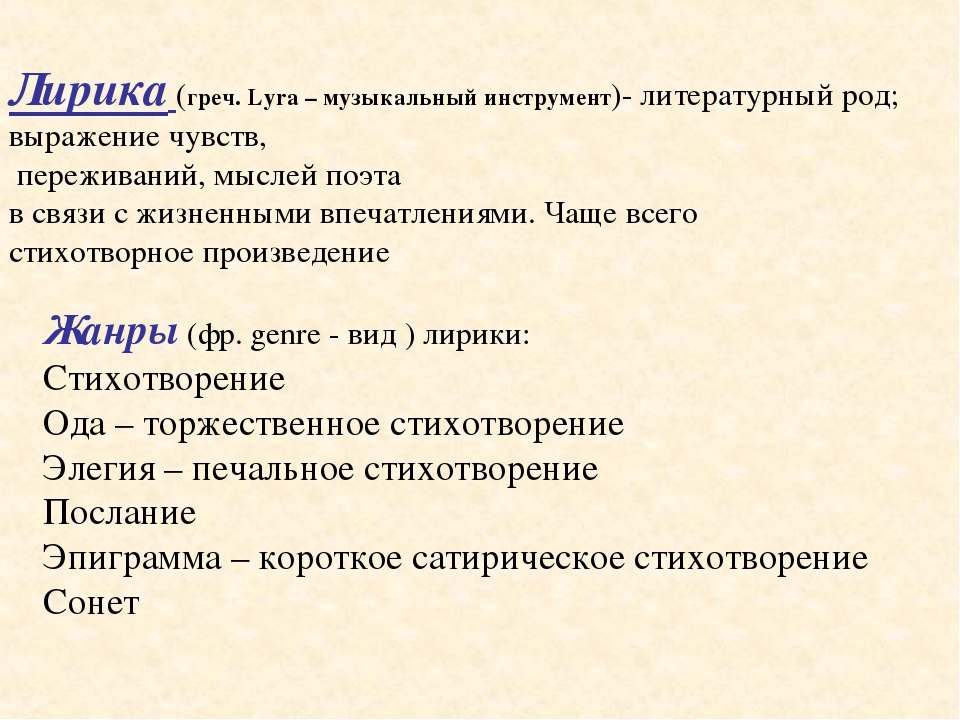 Лирика (греч. Lyra – музыкальный инструмент)- литературный род; выражение чув...