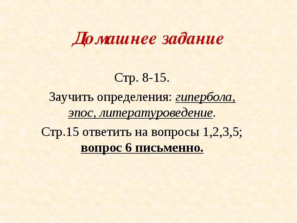 Домашнее задание Стр. 8-15. Заучить определения: гипербола, эпос, литературов...