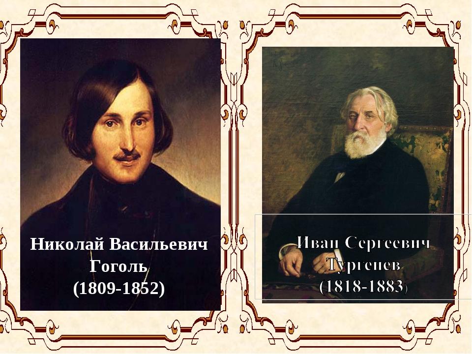 Николай Васильевич Гоголь (1809-1852)