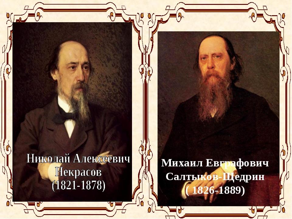 Михаил Евграфович Салтыков-Щедрин ( 1826-1889)