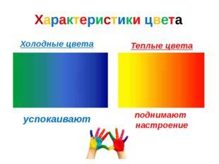 Характеристики цвета Холодные цвета успокаивают Теплые цвета поднимают настро