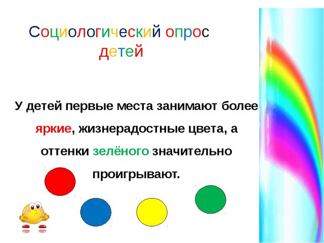 У детей первые места занимают более яркие, жизнерадостные цвета, а оттенки зе...