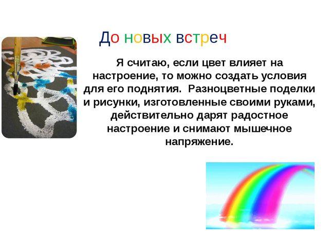 До новых встреч Я считаю, если цвет влияет на настроение, то можно создать ус...