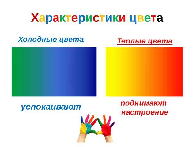 Характеристики цвета Холодные цвета успокаивают Теплые цвета поднимают настро...