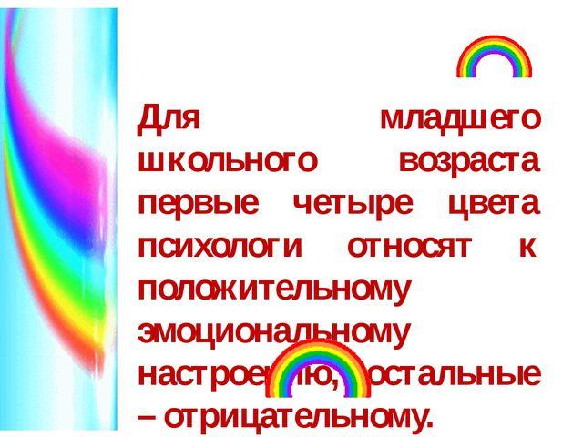 Для младшего школьного возраста первые четыре цвета психологи относят к полож...
