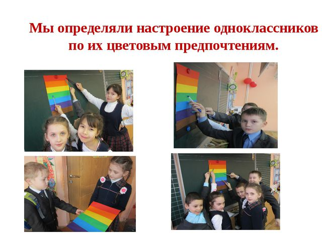 Мы определяли настроение одноклассников по их цветовым предпочтениям.