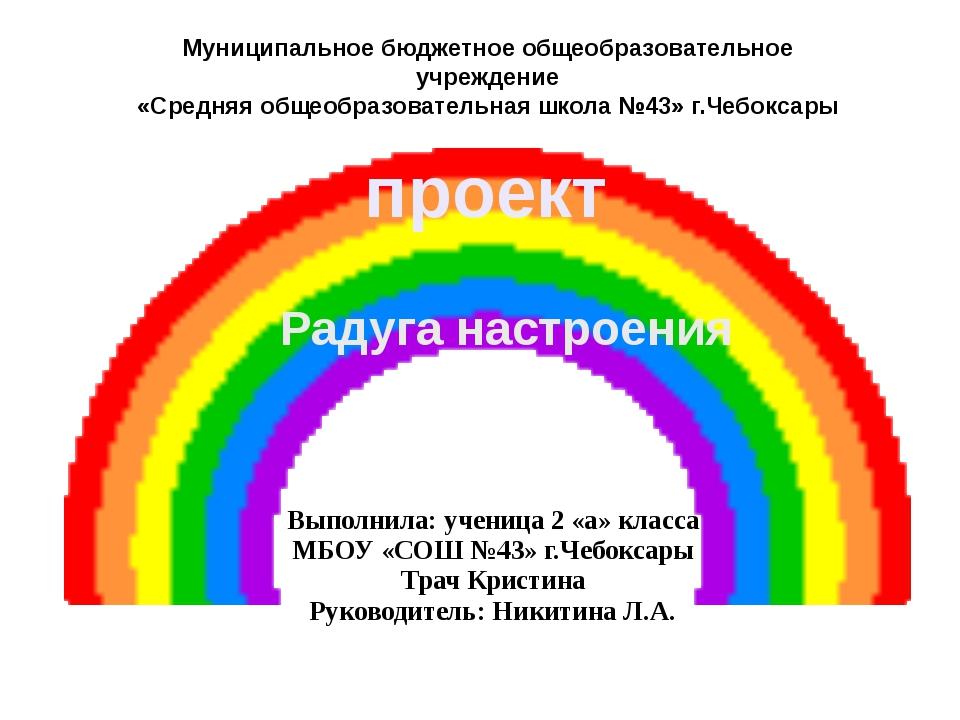 Выполнила: ученица 2 «а» класса МБОУ «СОШ №43» г.Чебоксары Трач Кристина Руко...