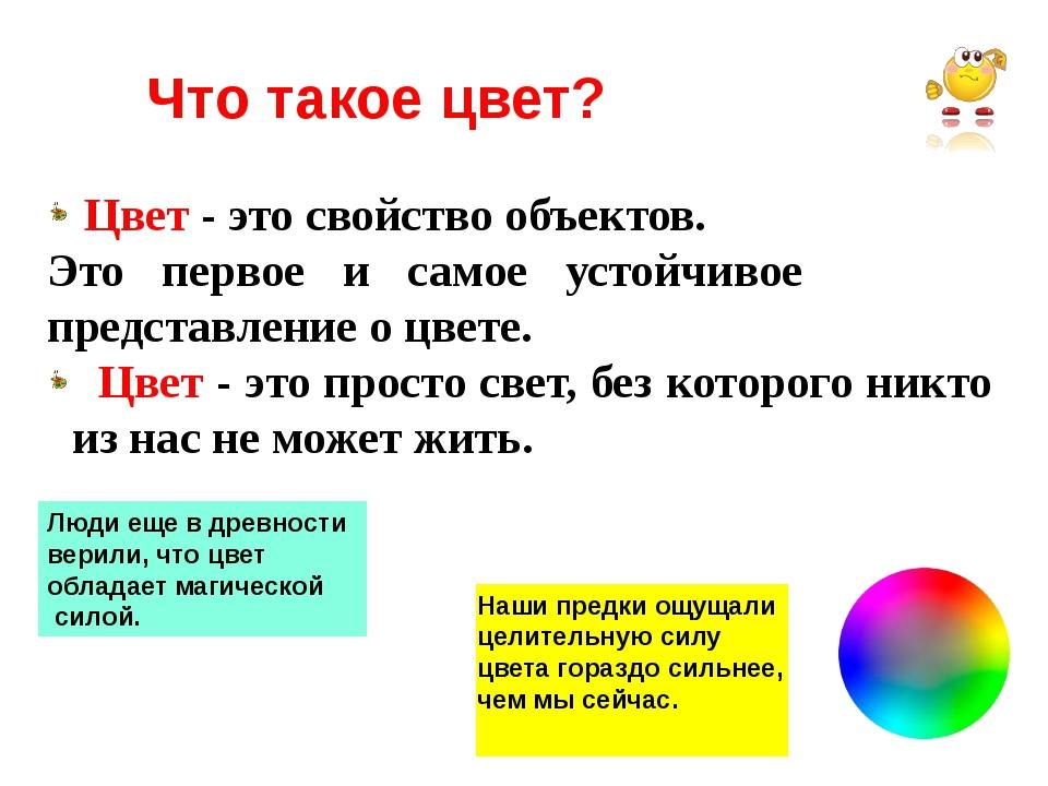 Что такое цвет? Цвет - это свойство объектов. Это первое и самое устойчивое...