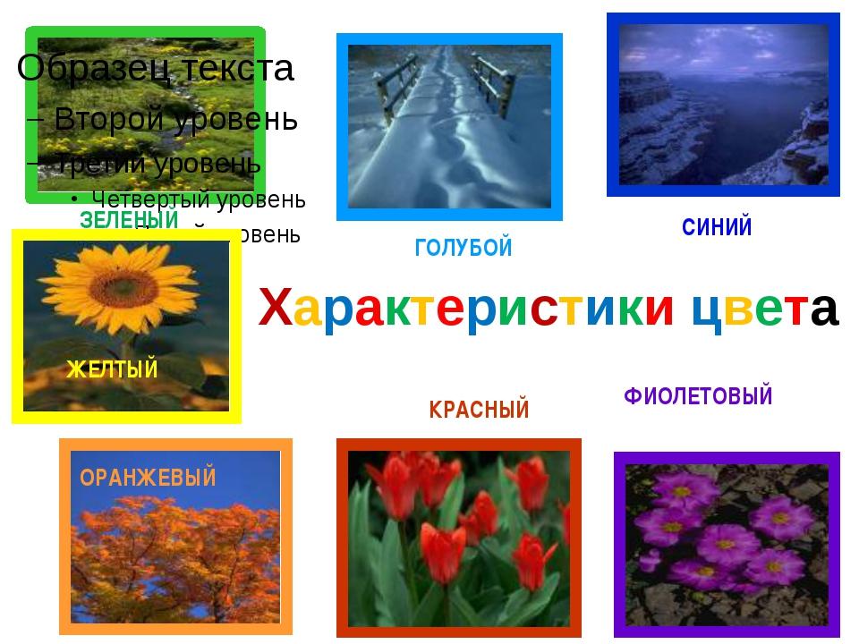 Характеристики цвета ЗЕЛЕНЫЙ ГОЛУБОЙ СИНИЙ ФИОЛЕТОВЫЙ ЖЕЛТЫЙ ОРАНЖЕВЫЙ КРАСНЫЙ