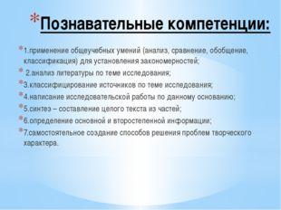 Познавательные компетенции: 1.применение общеучебных умений (анализ, сравнени