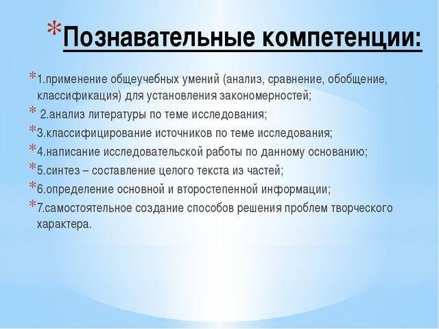 Познавательные компетенции: 1.применение общеучебных умений (анализ, сравнени...