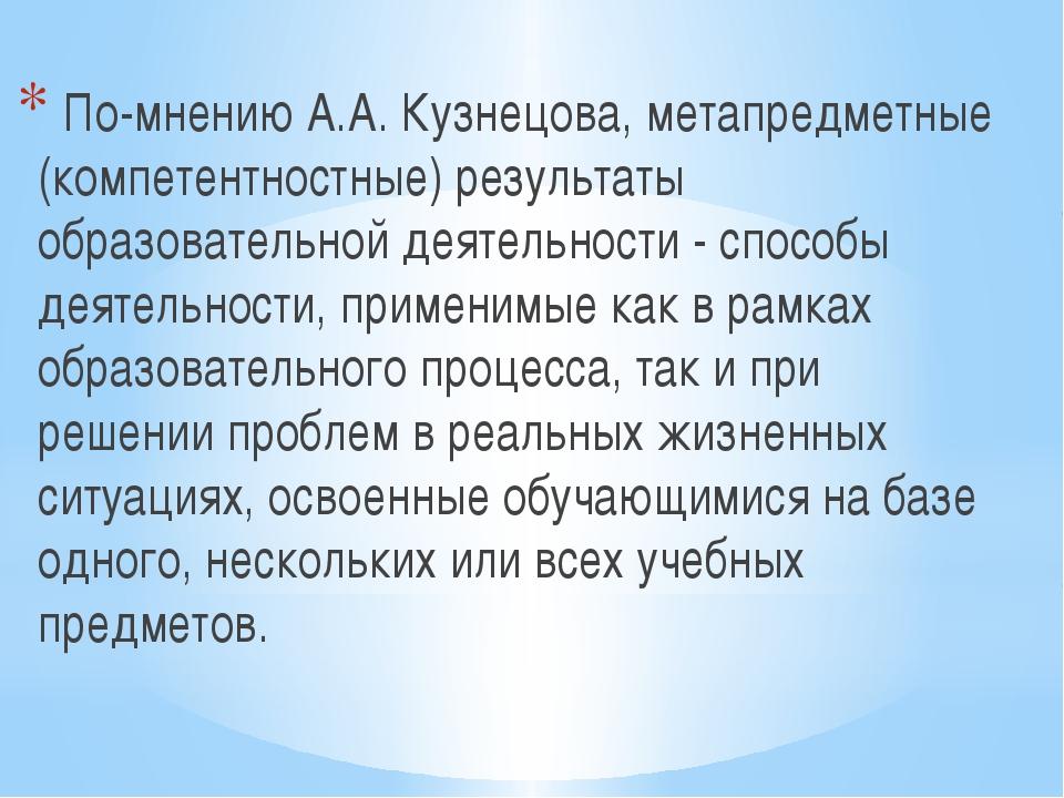 По-мнению А.А. Кузнецова, метапредметные (компетентностные) результаты образ...