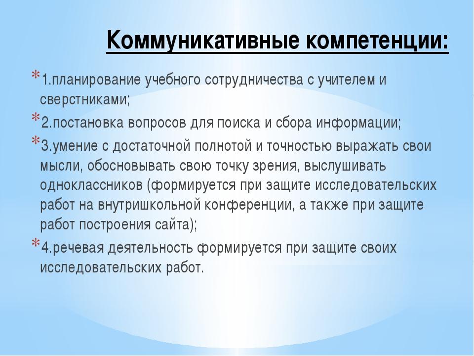 Коммуникативные компетенции: 1.планирование учебного сотрудничества с учителе...