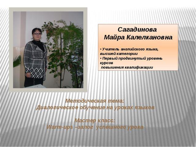 Сагадинова Майра Калелкановна • Учитель английского языка, высшей категории •...