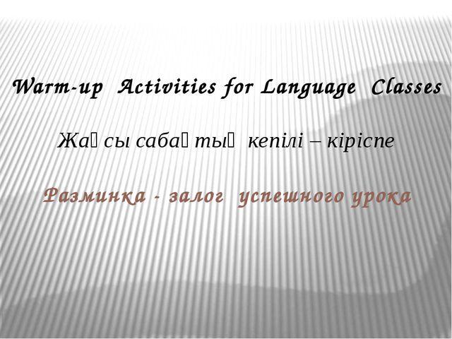 Warm-up Activities for Language Classes Жақсы сабақтың кепілі – кіріспе Разми...