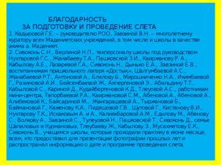 БЛАГОДАРНОСТЬ ЗА ПОДГОТОВКУ И ПРОВЕДЕНИЕ СЛЕТА 1. Кадыровой Г.Е. – руководит