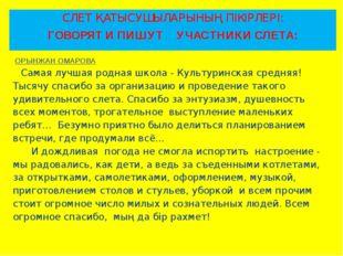 ОРЫНЖАН ОМАРОВА Самая лучшая родная школа - Культуринская средняя! Тысячу сп