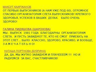 МАКСУТ КАИРЖАНОВ ОТ ПЕРВЫХ ВЫПУСКНИКОВ (А НАМ УЖЕ ПОД 60), ОГРОМНОЕ СПАСИБО