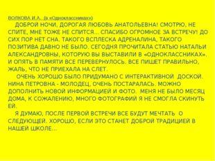 ВОЛКОВА И.А. (в «Одноклассниках») ДОБРОЙ НОЧИ, ДОРОГАЯ ЛЮБОВЬ АНАТОЛЬЕВНА! С