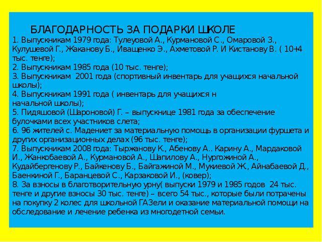 БЛАГОДАРНОСТЬ ЗА ПОДАРКИ ШКОЛЕ 1. Выпускникам 1979 года: Тулеуовой А., Курма...