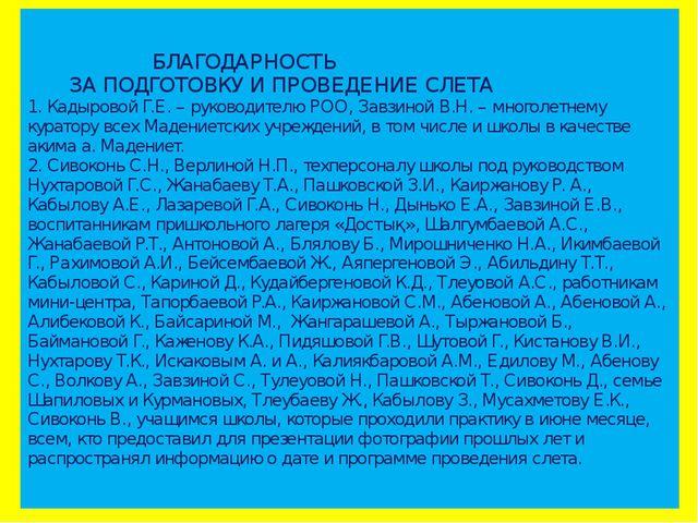 БЛАГОДАРНОСТЬ ЗА ПОДГОТОВКУ И ПРОВЕДЕНИЕ СЛЕТА 1. Кадыровой Г.Е. – руководит...