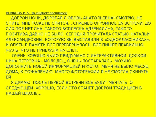 ВОЛКОВА И.А. (в «Одноклассниках») ДОБРОЙ НОЧИ, ДОРОГАЯ ЛЮБОВЬ АНАТОЛЬЕВНА! С...