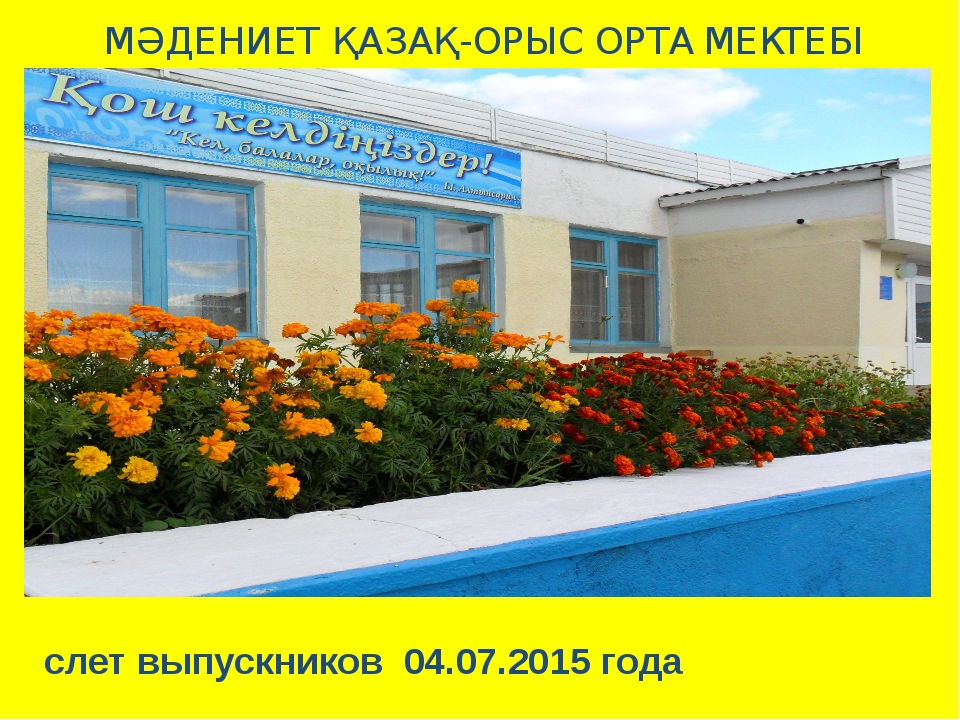 МӘДЕНИЕТ ҚАЗАҚ-ОРЫС ОРТА МЕКТЕБІ слет выпускников 04.07.2015 года