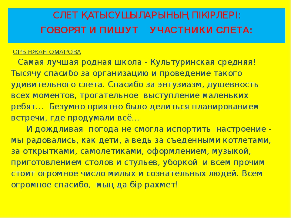 ОРЫНЖАН ОМАРОВА Самая лучшая родная школа - Культуринская средняя! Тысячу сп...