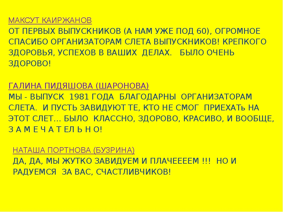 МАКСУТ КАИРЖАНОВ ОТ ПЕРВЫХ ВЫПУСКНИКОВ (А НАМ УЖЕ ПОД 60), ОГРОМНОЕ СПАСИБО...