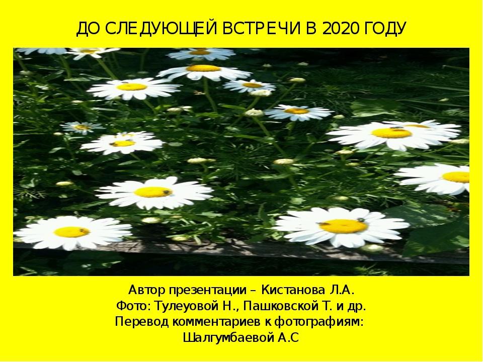 ДО СЛЕДУЮЩЕЙ ВСТРЕЧИ В 2020 ГОДУ Автор презентации – Кистанова Л.А. Фото: Тул...