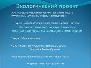 МОУ «Средняя общеобразовательная школа №18 с углубленным изучением отдельных