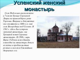Монастыри на реках: Успенский женский монастырь Село Подсосино расположено в