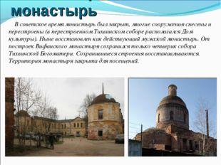 Спасо-Вифанский монастырь В советское время монастырь был закрыт, многие соор