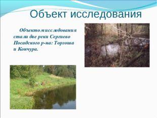 Объект исследования Объектом исследования стали две реки Сергиево Посадского