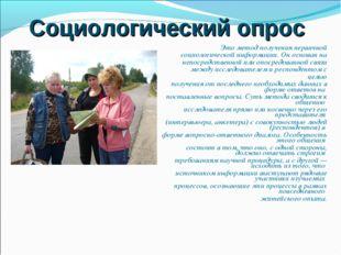 Социологический опрос Это метод получения первичной социологической информаци