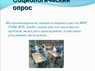Социологический опрос Мы проанкетировали учащихся старших классов МОУ СОШ №18