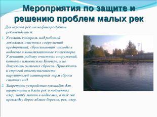 Мероприятия по защите и решению проблем малых рек Для охраны рек от нефтепрод