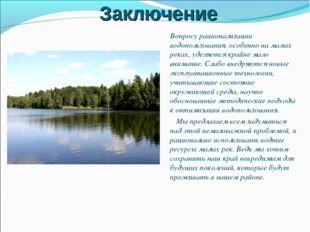 Заключение Вопросу рационализации водопользования, особенно на малых реках, у