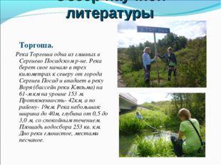 Обзор научной литературы Торгоша. Река Торгоша одна из главных в Сергиево Пос