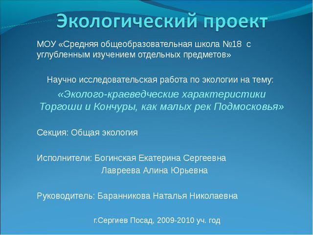 МОУ «Средняя общеобразовательная школа №18 с углубленным изучением отдельных...