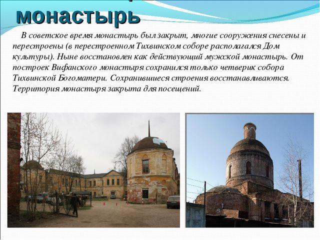 Спасо-Вифанский монастырь В советское время монастырь был закрыт, многие соор...