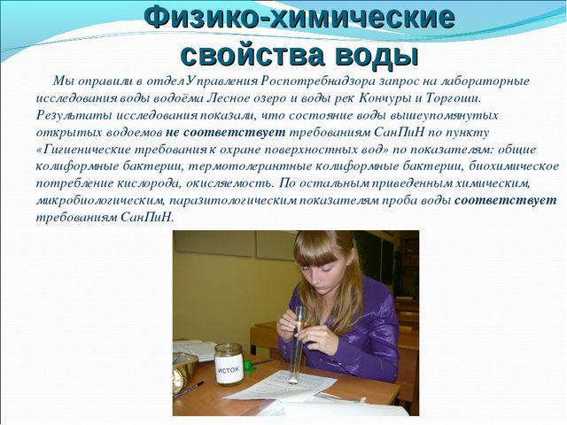 Физико-химические свойства воды Мы оправили в отдел Управления Роспотребнадзо...