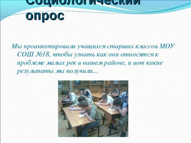 Социологический опрос Мы проанкетировали учащихся старших классов МОУ СОШ №18...