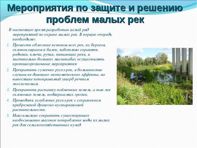 Мероприятия по защите и решению проблем малых рек В настоящее время разработа...