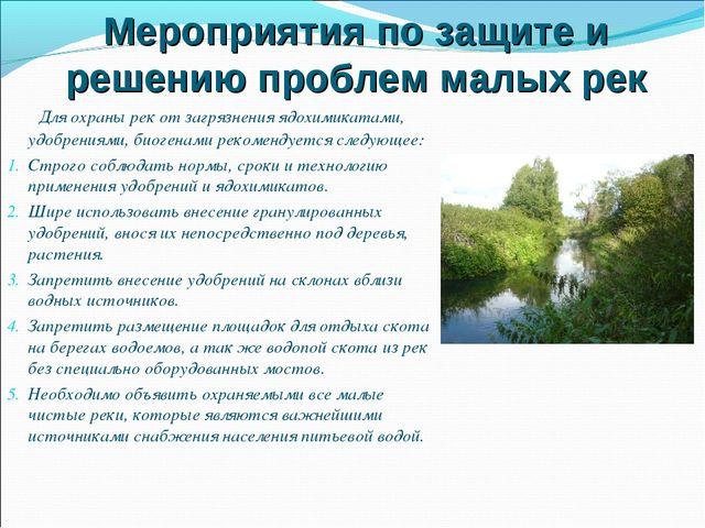 Мероприятия по защите и решению проблем малых рек Для охраны рек от загрязнен...