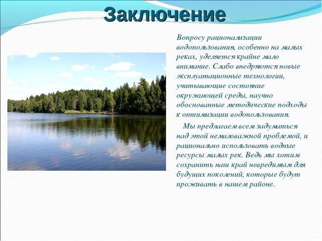 Заключение Вопросу рационализации водопользования, особенно на малых реках, у...