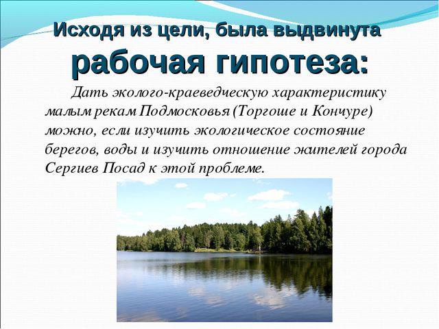 Исходя из цели, была выдвинута рабочая гипотеза: Дать эколого-краеведческую х...