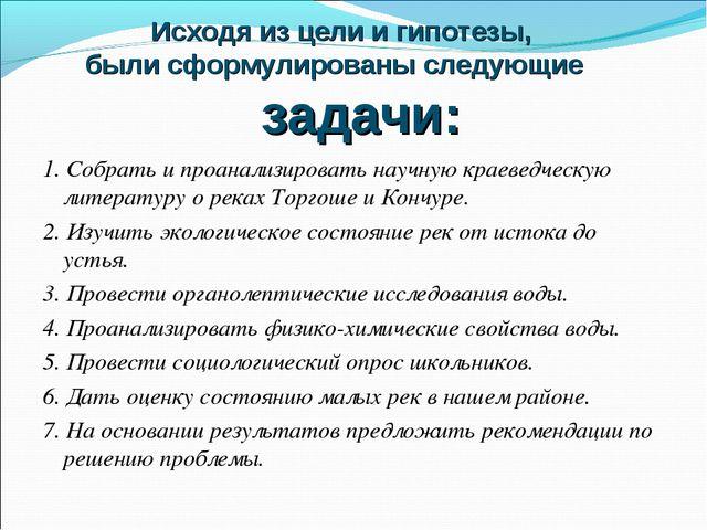 Исходя из цели и гипотезы, были сформулированы следующие задачи: 1. Собрать и...